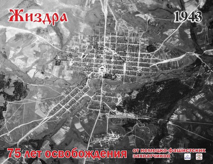 http://www.zhizdra.ru/2018/zhizdra1943s.jpg